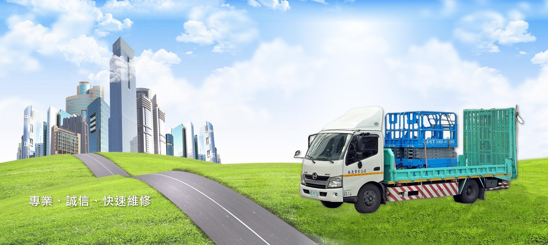 禾鼎事業有限公司-高空車出租-高空作業車