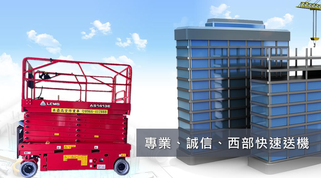 高空車出租-高空作業車-禾鼎事業有限公司
