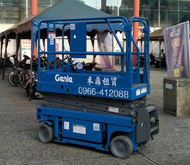 6米  Genie GS-1930(自走式-剪刀式) OR (垂直升降式)